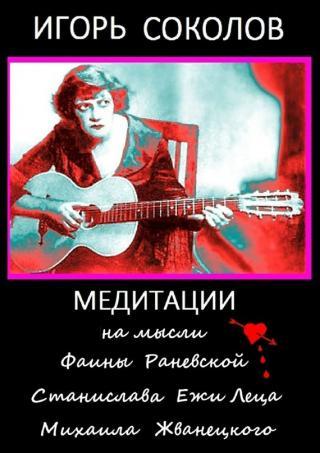 Медитации на мысли Фаины Раневской, Станислава Ежи Леца, Михаила Жванецкого
