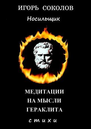 Медитации на мысли Гераклита