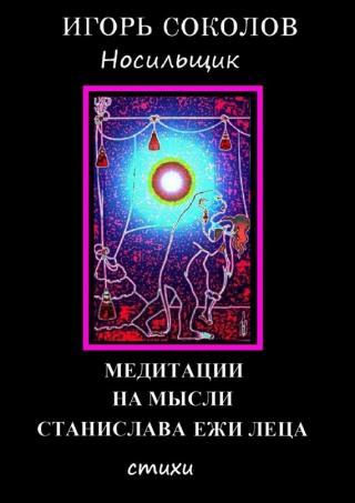 Медитации на мысли Станислава Ежи Леца