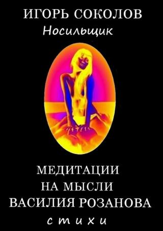 Медитации на мысли Василия Розанова