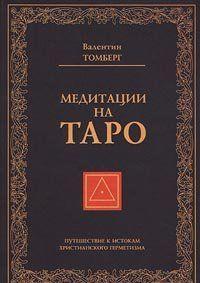 Медитации нате Таро. Путешествие для истокам христианского герметизма