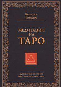 Медитации на Таро. Путешествие к истокам христианского герметизма