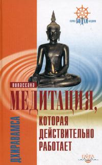 Медитация, которая действительно работает