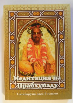 Медитация на Прабхупаду 1