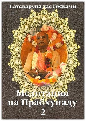 Медитация на Прабхупаду 2