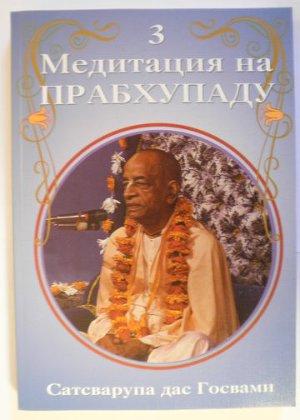 Медитация на Прабхупаду 3