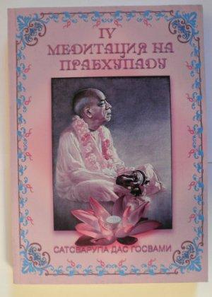 Медитация на Прабхупаду 4