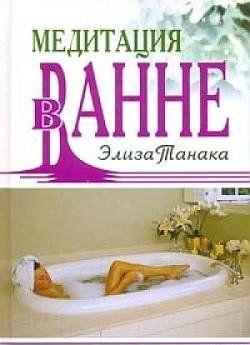 Медитация в ванне