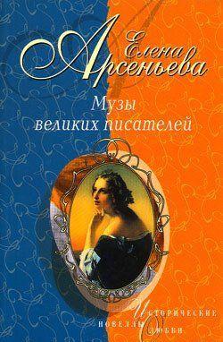 Медная Венера (Аграфена Закревская – Евгений Боратынский – Александр Пушкин)