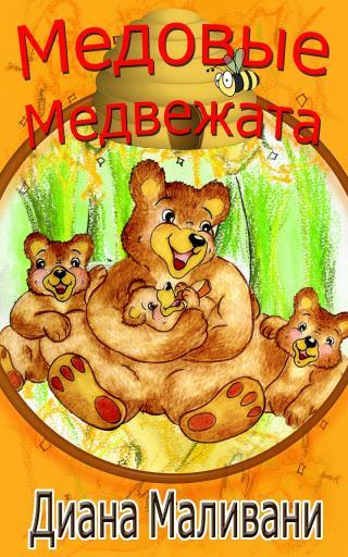 Медовые Медвежата