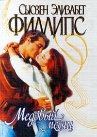 Медовый месяц [Honey Moon-ru]