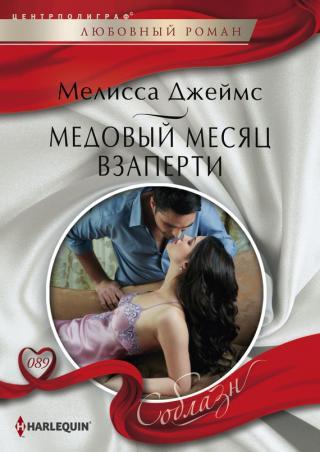 Медовый месяц взаперти