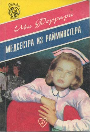Медсестра из Райминстера