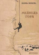 Медведь-гора (фрагмент)