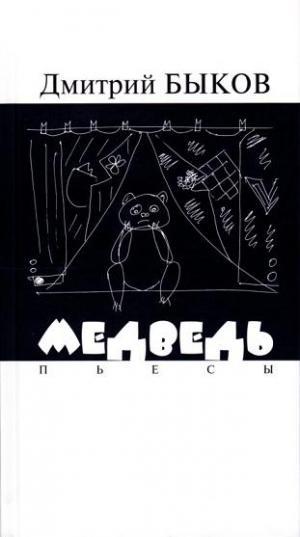 Медведь. Пьесы