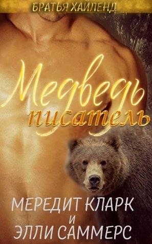 Медведь-писатель (ЛП)