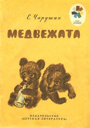Медвежата (илл.)