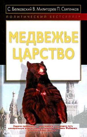 Медвежье царство [Maxima-Library]