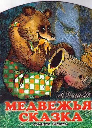 Медвежья сказка, или Как медведю зуб лечили