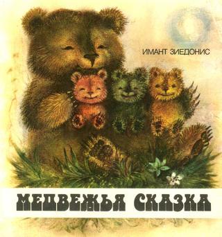Медвежья сказка