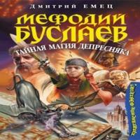 Мефодий Буслаев 6 - Тайная магия Депресняка
