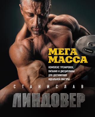 МегаМасса [Комплекс тренировок, питания и дисциплины для достижения идеальной фигуры] [litres]