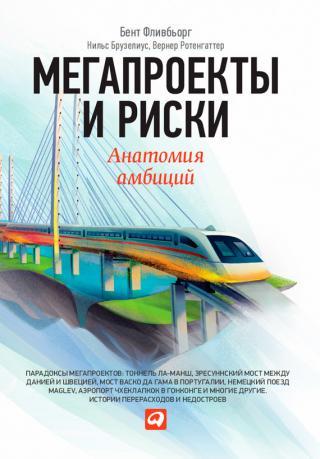Мегапроекты и риски. Анатомия амбиций