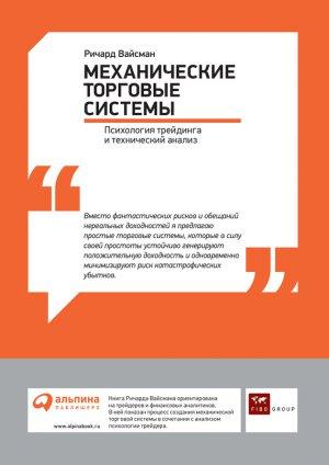 Механические торговые системы: Психология трейдинга и технический анализ