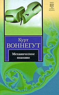 Механическое пианино (др. изд.)