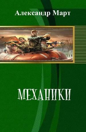 Механики. Книга 1 (СИ)