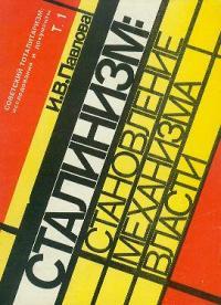 Механизм сталинской власти: становление и функционирование, 1917-1941