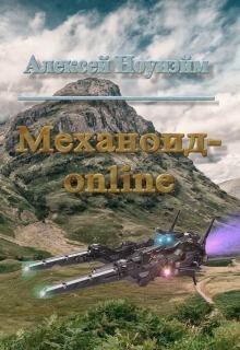 Механоид - онлайн (СИ)