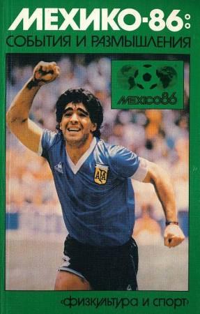 Мехико-86: события и размышления
