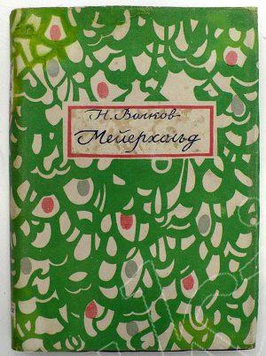 Мейерхольд : В 2 томах. Том 1-й( 1874 – 1898)