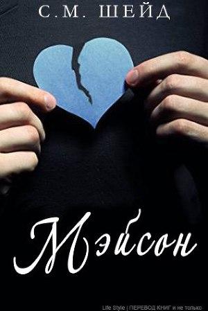 Мэйсон (ЛП)