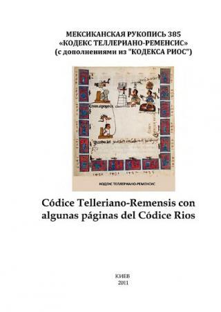Мексиканская рукопись 385 Кодекс Теллериано-Ременсис (с дополнениями из Кодекса Риос)