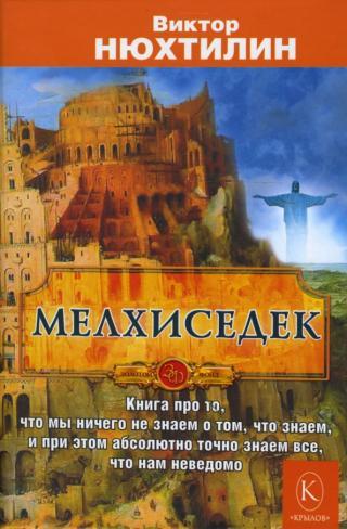 Мелхиседек [3 тома в 1]