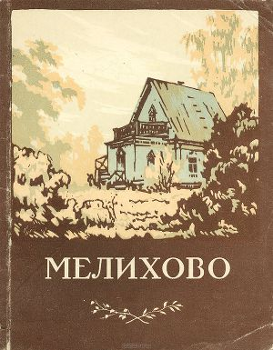 Мелихово. Музей-усадьба А.П.Чехова