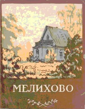 Мелихово: Музей-усадьба А.П. Чехова