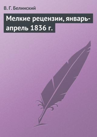 Мелкие рецензии, январь-апрель 1836 г.