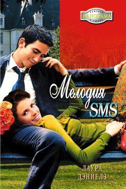 Мелодия SMS