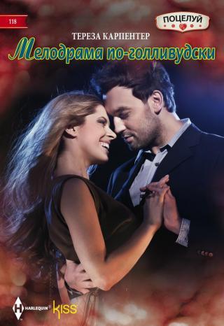 Мелодрама по-голливудски [A Pregnancy, a Party & a Proposal]