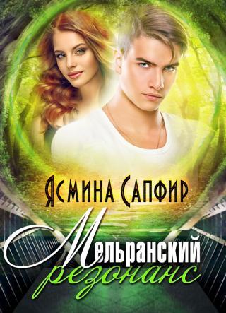 Мельранский резонанс [publisher: SelfPub.ru]