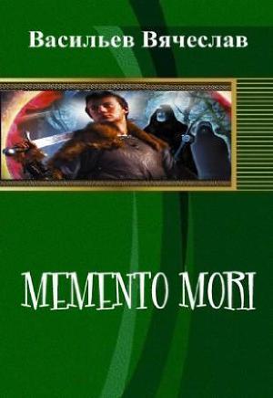 Memento mori (СИ)