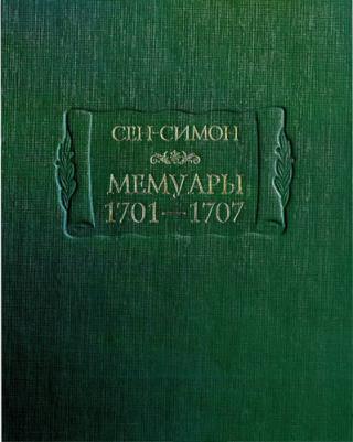 Мемуары 1701-1707