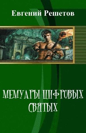Мемуары цифровых святых (СИ)
