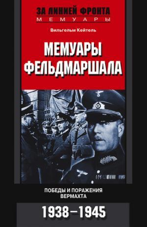 Мемуары фельдмаршала. Победы и поражение вермахта. 1938–1945 [litres]
