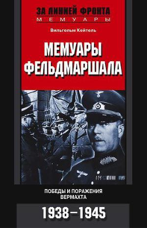 Мемуары фельдмаршала. Победы и поражение вермахта. 1938–1945