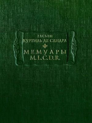 Мемуары M. L. C. D. R.