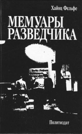 Мемуары разведчика